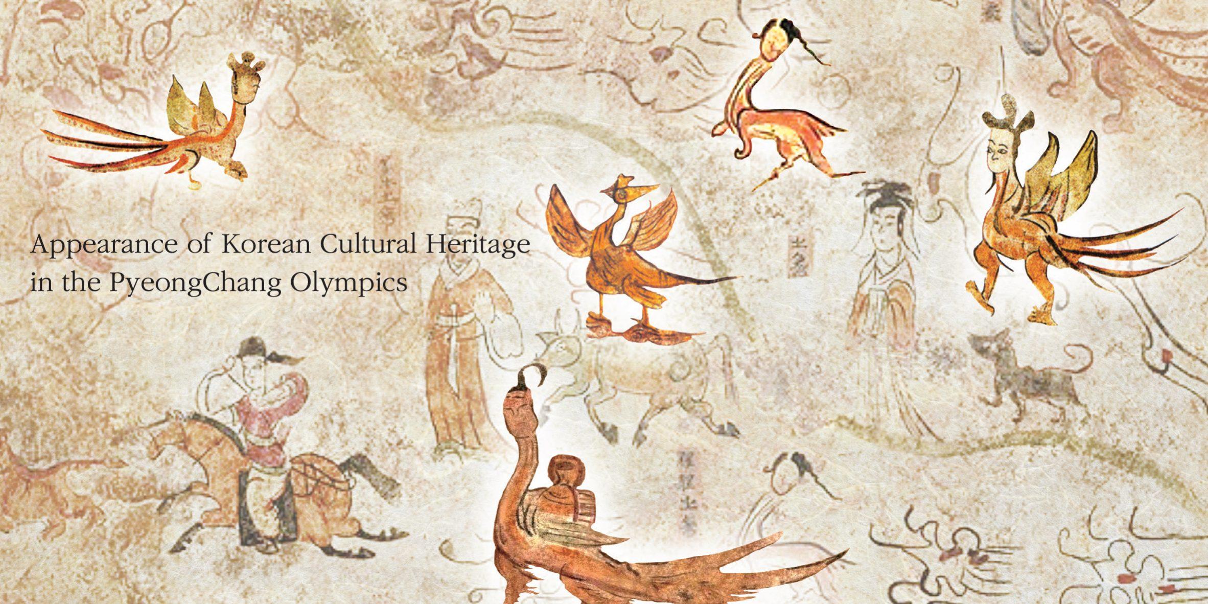 Вы знали, что Зимние Олимпийские игры в Пхенчане в 2018 году прославили на  весь мир мифическое существо из Когурё  b3af8057117